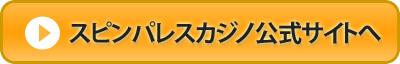 スピンパレスカジノ公式サイト