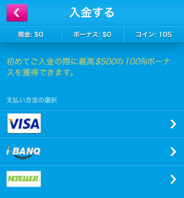 ベラジョン_入金画面