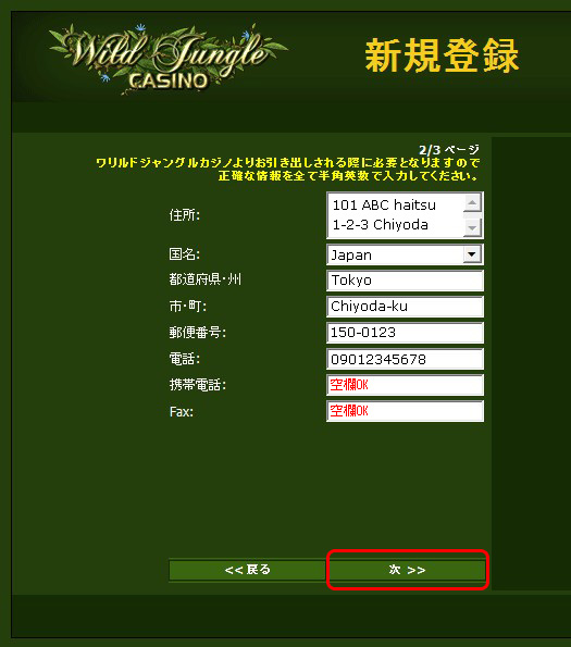 ワイルドジャングルカジノ有料プレー登録3