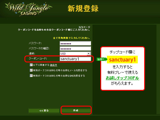 wjc-coupon-sanctuary01.jpg