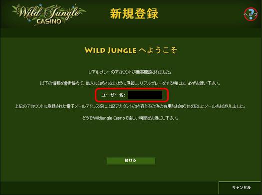 ワイルドジャングルカジノ有料プレー登録5