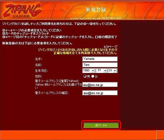 ジパングカジノ有料プレー登録2