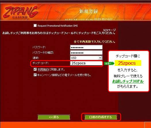 ジパングカジノ有料プレー登録4