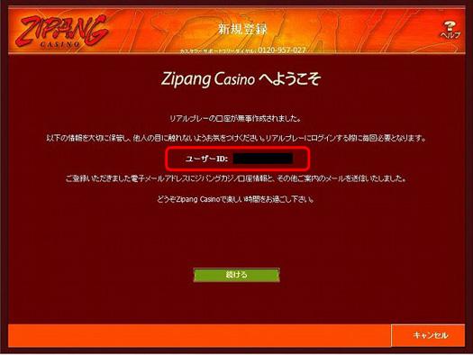 ジパングカジノ有料プレー登録5
