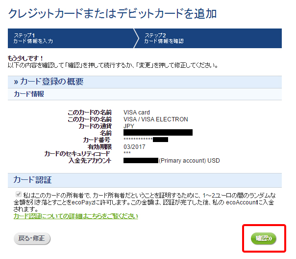 登録内容を確認