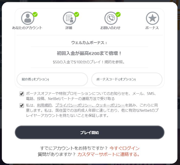 登録確認画面