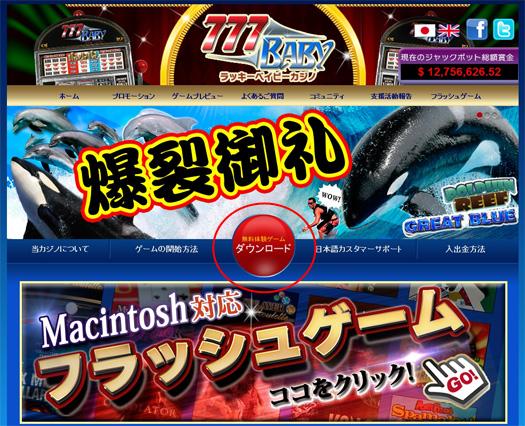 ラッキーベイビーカジノ公式サイト