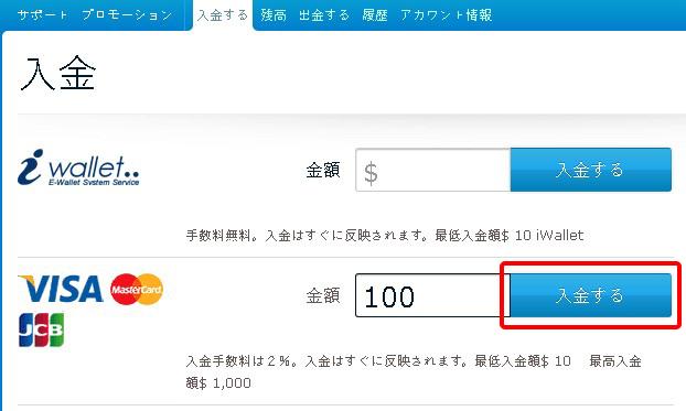 入金_クレジットカード2