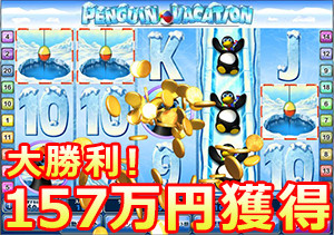 ペンギンバケーション