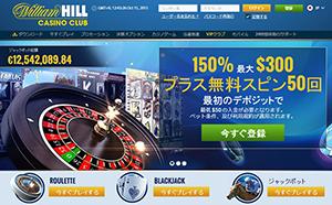 ウィリアムヒルカジノ公式サイト