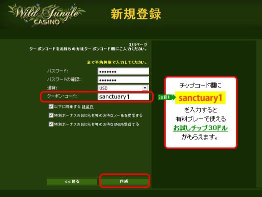 ワイルドジャングルカジノ有料プレー登録4