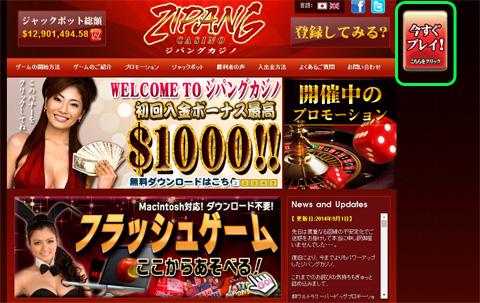 ジパングカジノ_公式サイト