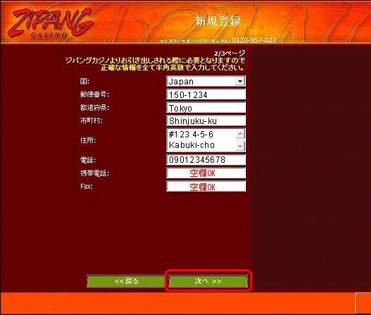 ジパングカジノ有料プレー登録3